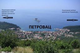 Петровац : для хорошего отдыха всей семьей