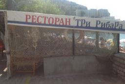 Ресторан Tri ribara в Рафаиловичах